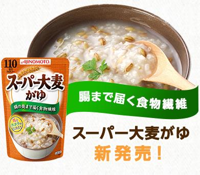 普通のご飯をおかゆに置き換えてカロリーダウンできるおかゆダイエット