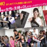 蹴って、叩いて、シェイプアップ!STYLEのキックボクシングは女性に大人気!